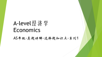 A-level经济学-AS年级-真题讲解-选择题知识点-系列1