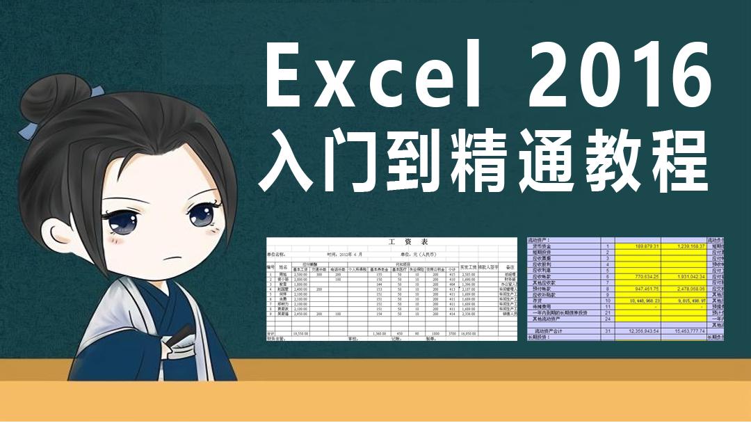 Excel2016视频教程