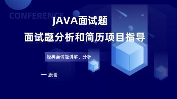 Java经典面试题讲解和项目简历指导