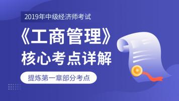 2019中级经济师《工商管理》章节考点串讲 纯干货!