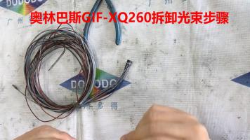奥林巴斯GIF-XQ260拆卸光束步骤