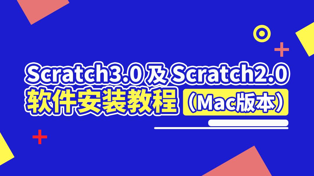 少儿编程Scratch3.0及Scratch2.0软件安装教程(苹果Mac端)
