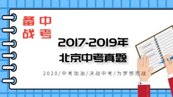 北京中考真题(2017-2019年)