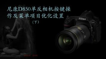 尼康D850单反相机按键操 作及菜单项目优化设置(下)