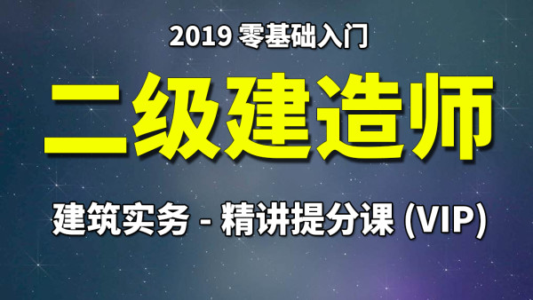 2019二级建造师 建筑实务 精讲