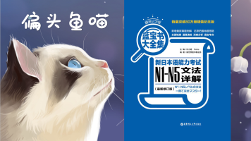 【日语语法】蓝宝书N5精讲