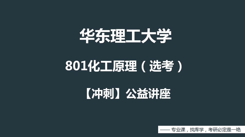华东理工大学/801化工原理/天天学长/初试冲刺专题讲座/库学考研