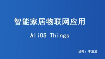 智能家居物联网应用-AliOS Things