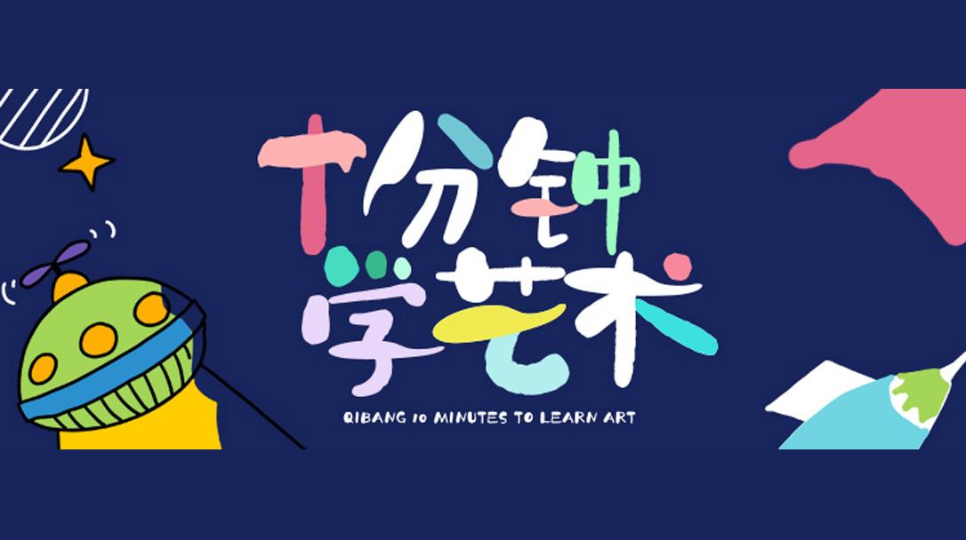 少儿创意美术/儿童绘画/手绘/美术/绘画/创意
