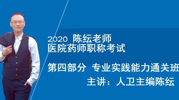 2020医院药师职称考试药学综合知识与技能通关班