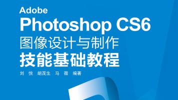 Adobe Photoshop图像设计与制作技能基础