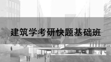 建筑学考研快题基础班