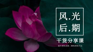 摄影修图/风光/人像/精修/商业/调色/合成/PS后期教程/免费公开课
