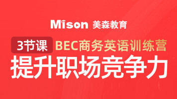 BEC商务英语训练营
