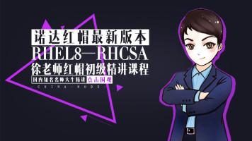 诺达红帽最新版本RHEL8-RHCSA初级精讲课程