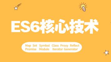 ES6核心技术