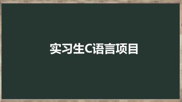 实习生C语言项目