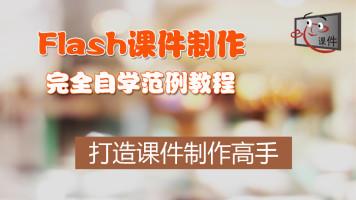 Flash课件制作完全案例教程 微课技术