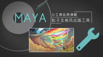 MAYA粒子龙卷风工具应用教程【老船@动画吧】