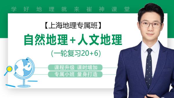 【上海地理秋季班】自然地理+人文地理(一轮复习20+6)