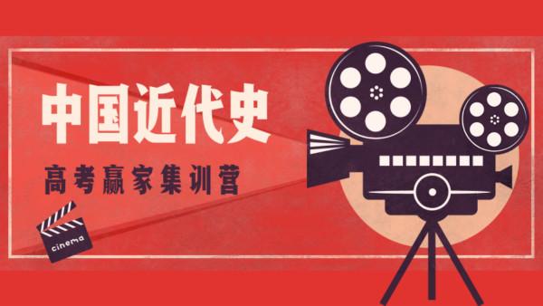高考• 中国近代史考点突破