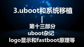 Logo显示和Fastboot原理-3.U-Boot和系统移植第十三部分