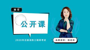 【慧莘消防】2020年注册消防考试免费直播公开课