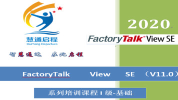 罗克韦尔FactoryTalk View SE培训课程