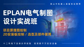 EPLAN电气制图设计实战