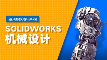 SolidWorks基础教学课程(一)-软件安装介绍