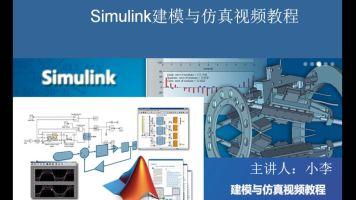 Simulink建模与仿真视频教程