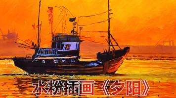 水粉插画—夕阳【重彩堂教育】