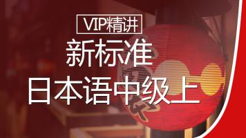 【上元网校】新版标准日本语中级上 直击N3