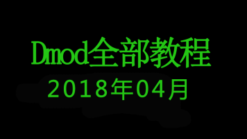 Dmod教程2018