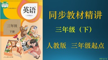 PEP三(下)课程介绍
