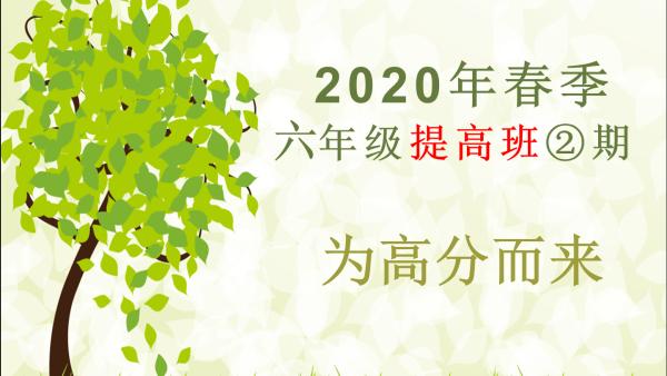 2020年春季六年级提高班②期