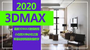 3dmax2020室内设计效果图基础入门录播教程