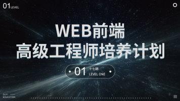 Web前端高级工程师培养计划 第十七期 LEVEL ONE【渡一教育】