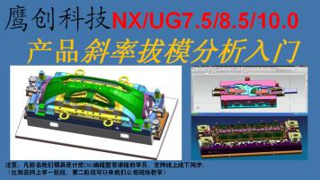 NX7.5/8.5/10.0产品建模斜率拔模分析快速入门