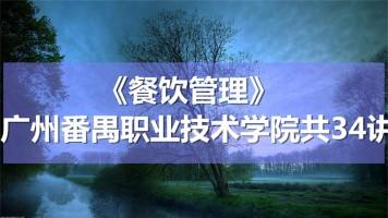 K8049_《餐饮管理》_广州番禺职业技术学院_共34讲