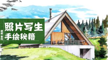 建筑、室内照片实景转手绘线稿/尺规画法秘籍(上战))