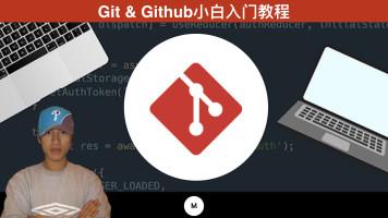 Git和Github小白入门教程