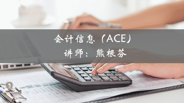 会计信息(ACE)