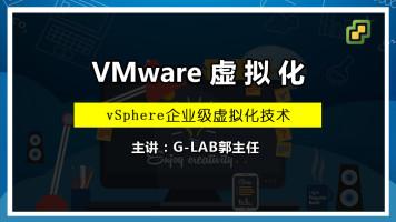 【郭主任】vmware企业级虚拟化vSphere6.7课程2020录制