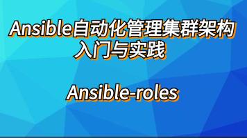 Ansible-roles视频教程