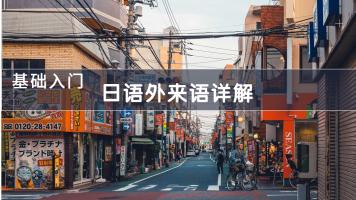 外来语日语基础入门课程