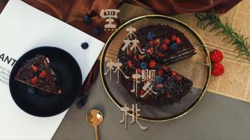 德国最受欢迎的甜点,黑森林樱桃蛋糕,醇香浓郁让人念念不忘。