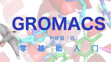 GROMACS零基础入门-初级篇(四)