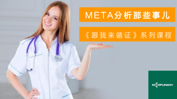 医学方|META分析那些事儿|循证医学系列课程
