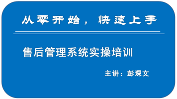 免费实用的售后管理系统实操培训【金蝶在线学院】